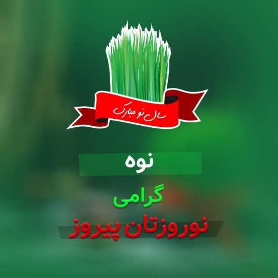 عکس نوشته تبریک عید به نوه