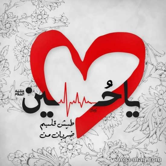 تصویر نوشته ایام محرم برای پروفایل