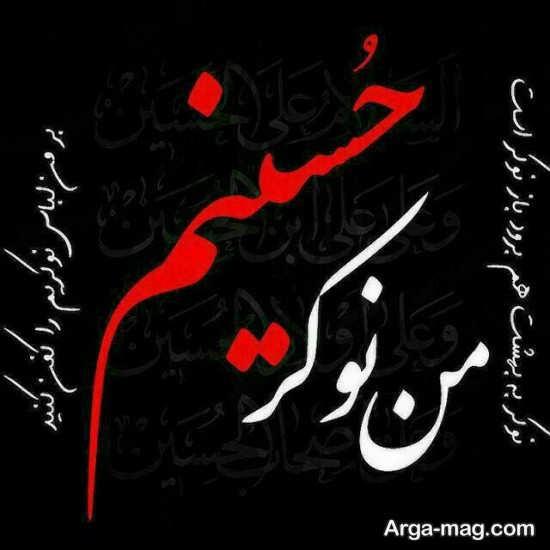 عکس نوشته ایام محرم بسیار دلنشین
