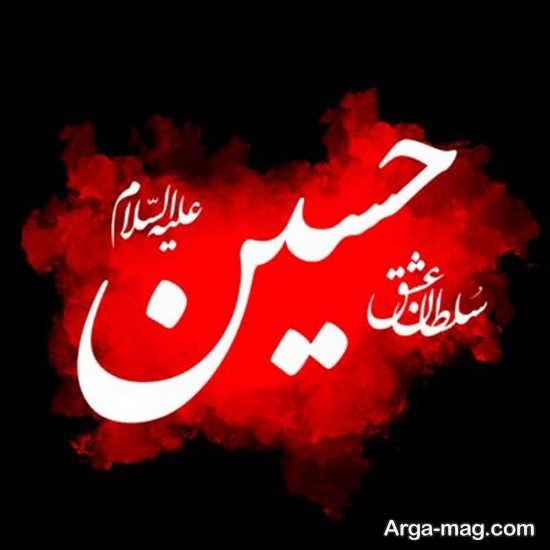 تصویر نوشته جدید ایام محرم