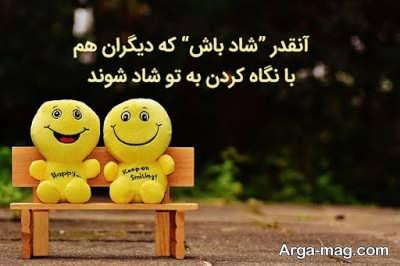 ناب ترین جملات در مورد شادی