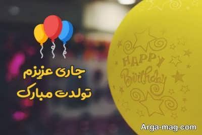 متن تبریک برای تولد جاری