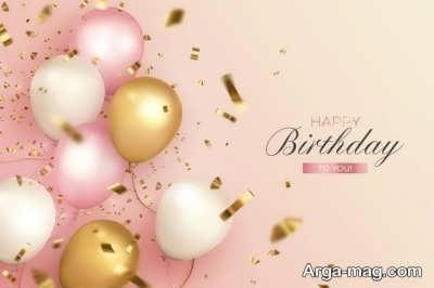 پیام تبریک تولد جاری با جملاتی دلنشین