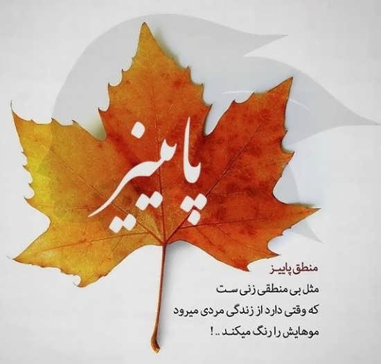 عکس پروفایل پاییز با متن زیبا