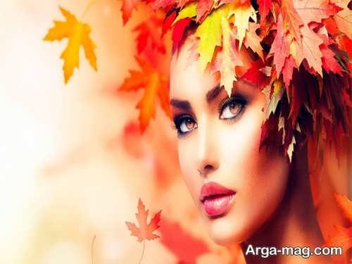 آرایش صورت پاییزه