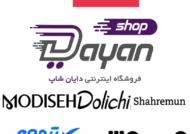 معرفی سایت های فروشگاهی برتر برای خرید پوشاک