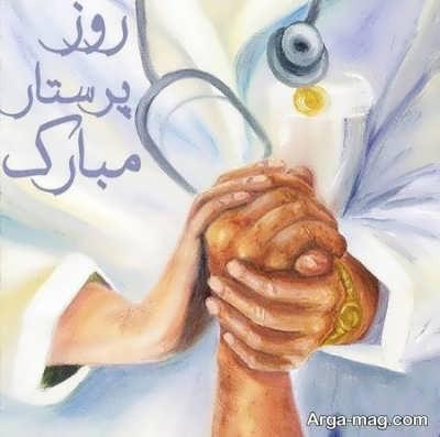 متن درباره پرستار با مضامینی دلنشین