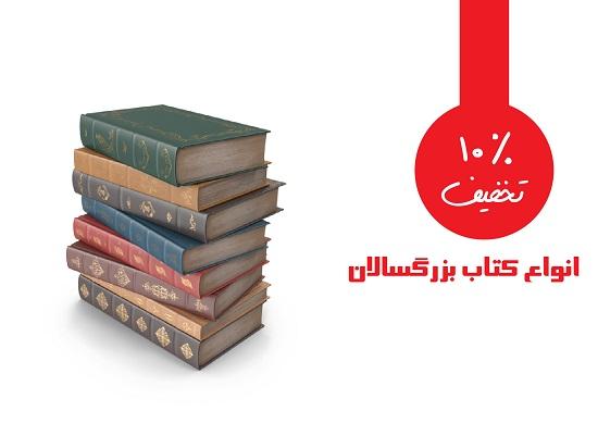 خرید کتاب به صورت اینترنتی