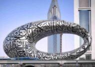 معرفی موزه های دبی