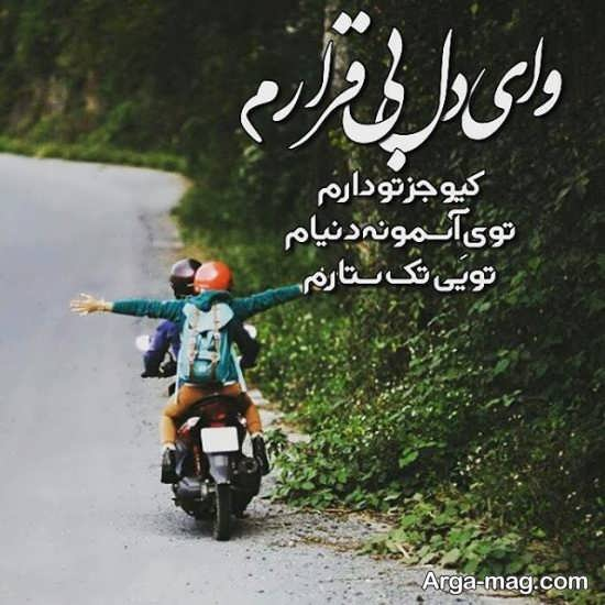 عکس نوشته عاشقانه با موتور